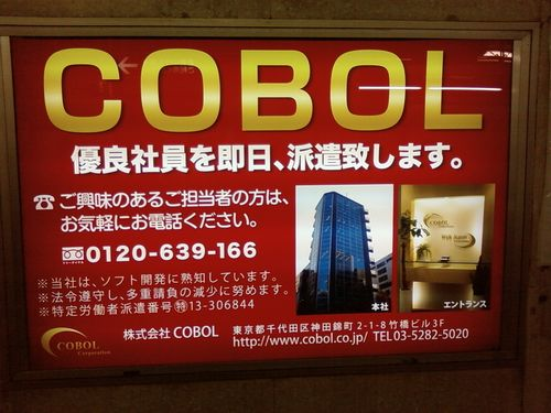 2009Jun26 COBOL Ad Tokyo Subway